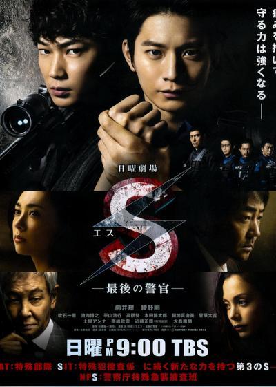 S-最后的警官海报