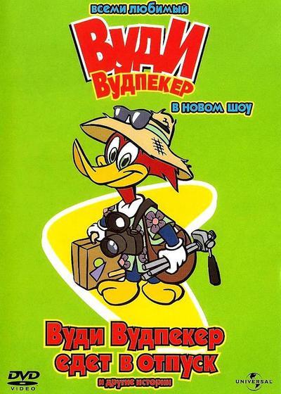 新啄木鸟伍迪 第一季海报