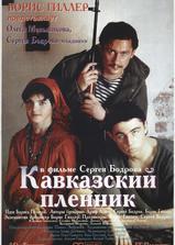 高加索的俘虏海报