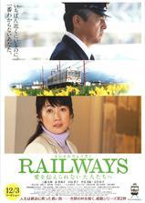 RAILWAYS 给不能传达爱的大人们海报