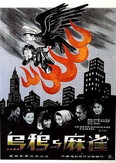 乌鸦与麻雀海报