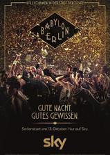 巴比伦柏林 第一季海报