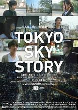 Tokyo Sky Story海报