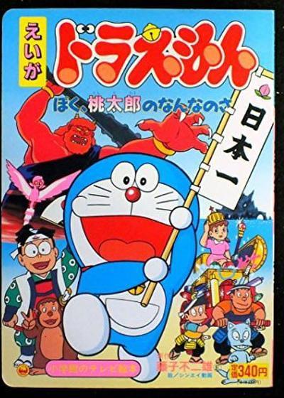 哆啦A梦:我是桃太郎的什么人海报