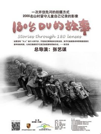 180台DV的故事
