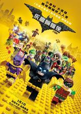 乐高蝙蝠侠大电影海报