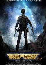 勇者大冒险  第二季海报