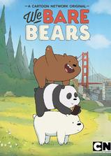 咱们裸熊 第一季海报