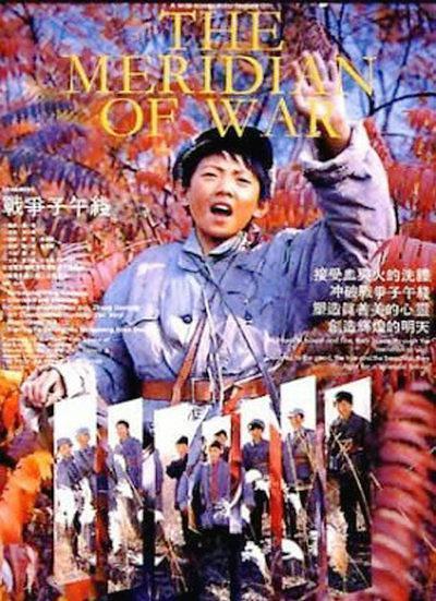 战争子午线海报