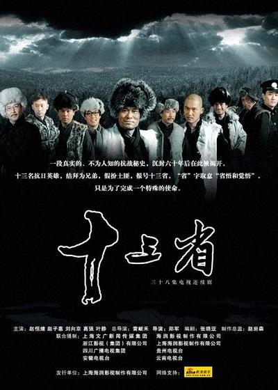 十三省海报