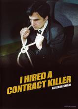 我聘请了职业杀手海报