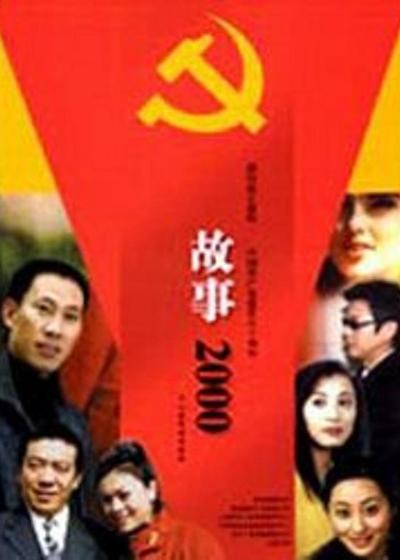 故事2000海报