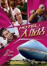 大饭店海报