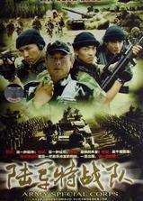 陆军特战队海报