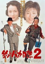 钓鱼迷日记2海报