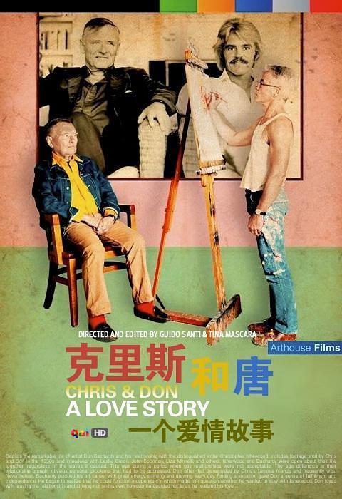 克里斯和唐:一个爱情故事