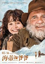 海蒂和爷爷海报