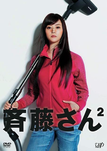 齐藤太太2