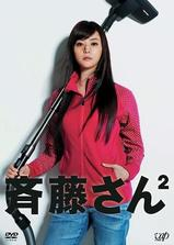齐藤太太2海报