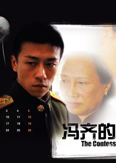 冯齐的忏悔海报
