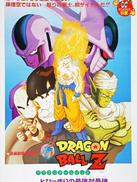 龙珠Z剧场版5:最强对最强