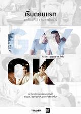 曼谷基友记 第一季海报