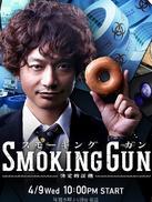 Smoking Gun 决定性证据