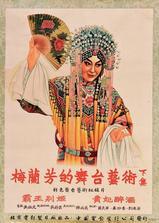 梅兰芳的舞台艺术 下集海报