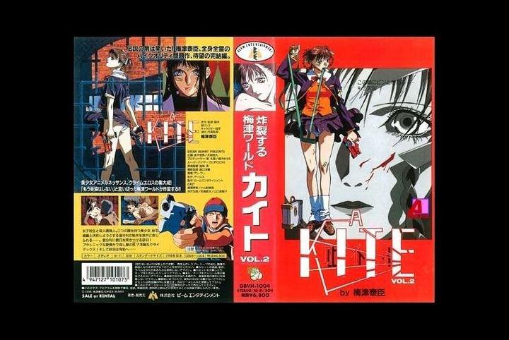 AKite(少女杀手)2