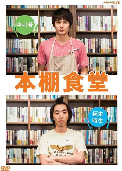 本棚食堂海报