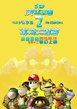 青蛙王国之冰冻大冒险海报
