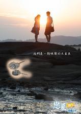 恋夏38℃海报