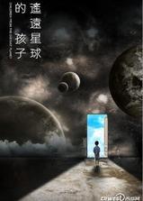 遥远星球的孩子海报