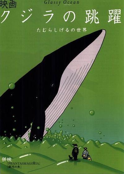 鲸的鱼跃海报