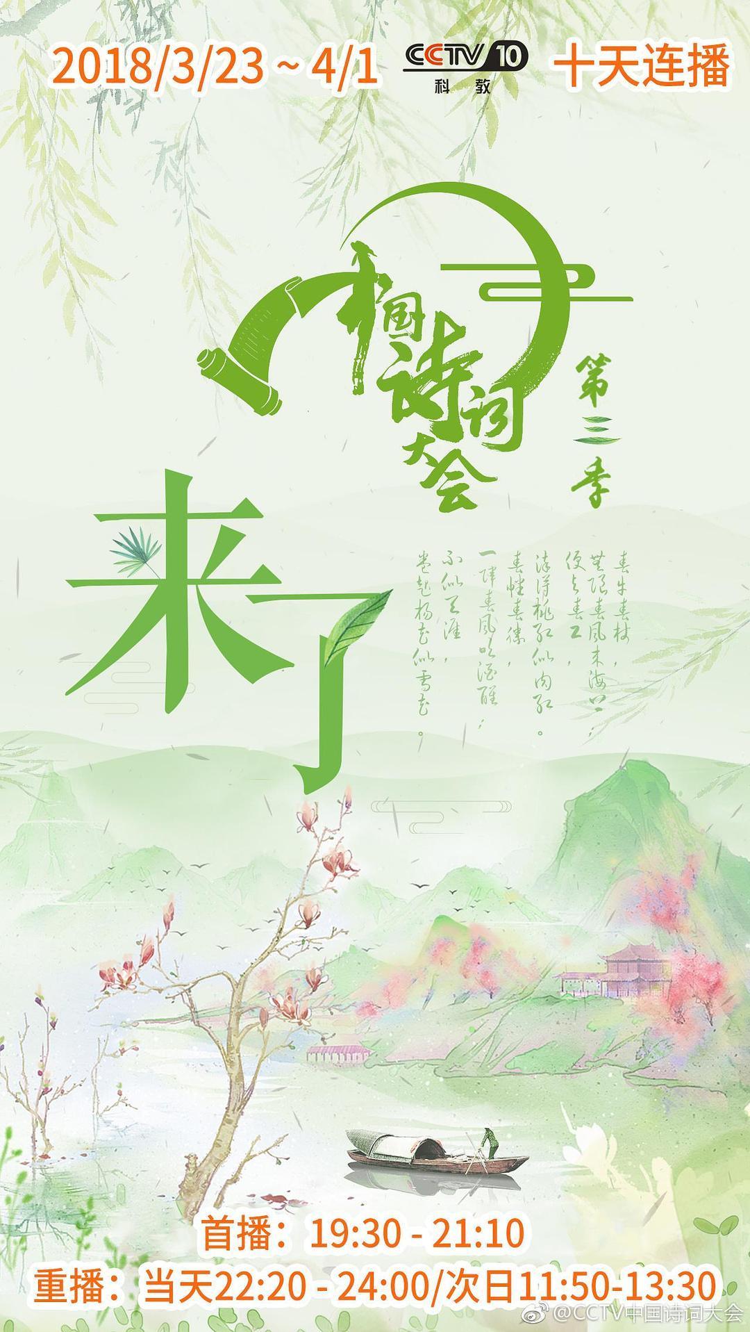 中国诗词大会 第三季