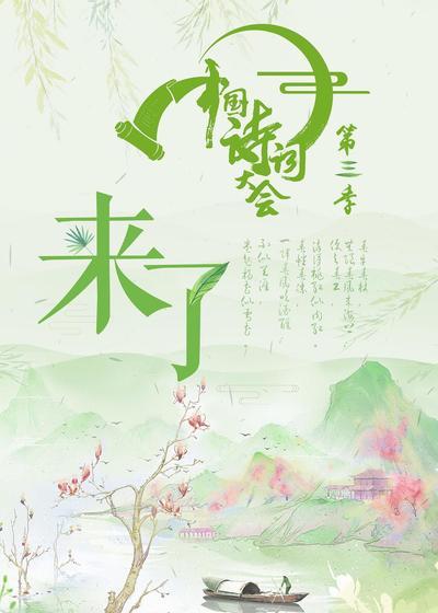 中国诗词大会 第三季海报