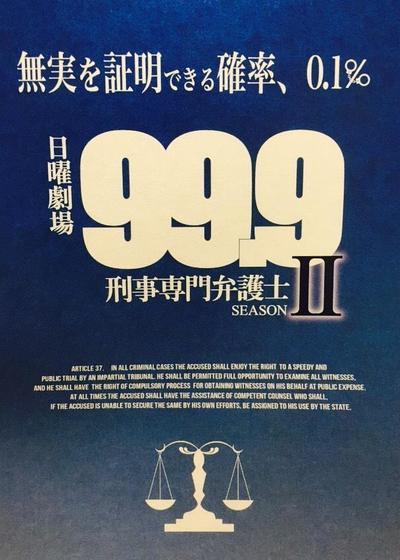 99.9:刑事专业律师 第二季海报