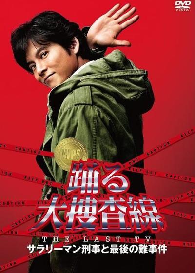 跳跃大搜查线 2012夏SP海报