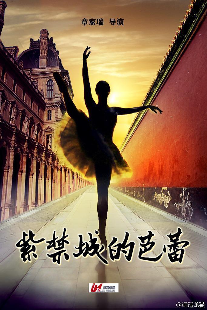 紫禁城的芭蕾
