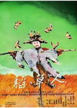 稻草人海报