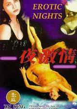 夜激情海报