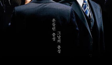 情报之王vs铁腕总统,这部韩国政治惊悚片要提前锁定年度最佳?