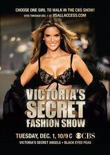 维多利亚的秘密2009时装秀海报