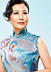 汪明荃 Ming-Chuen Wang
