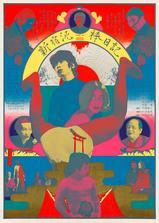 新宿小偷日记海报