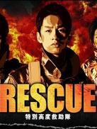 RESCUE~特別高度救助队