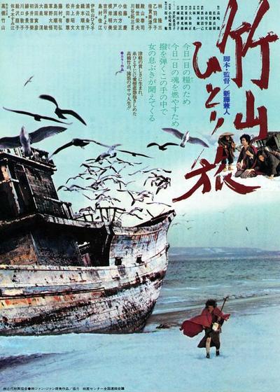 竹山孤旅海报