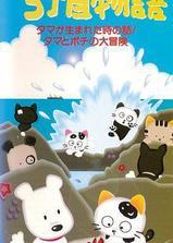 猫狗宠物街OVA海报