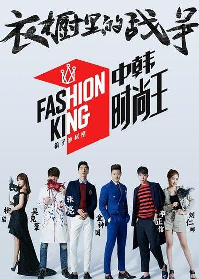 中韩时尚王·箱子的秘密海报