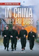 在中国他们吃狗海报